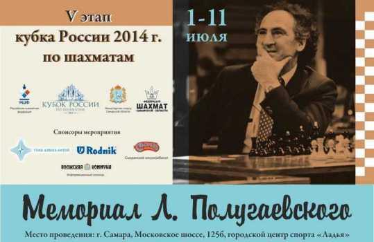 Lev Polugaevsky Memorial 2014 – Ajedrez